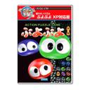 PC セガゲーム本舗 ぷよぷよ XP対応版 リパッケージ
