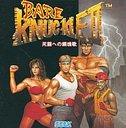【中古】Win98-XPソフト セガゲーム本舗 BARE KNUKLE II 〜死闘への鎮魂歌〜【10P26Aug11】【画】