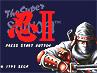 ザ・スーパー忍II