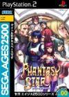 PS2版「ファンタシースター generation:2」