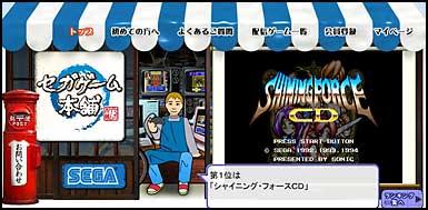 セガゲーム本舗から、ゲームをダウンロード